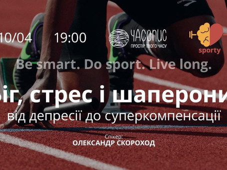 Лекторій Sporty: be smart. do sport. live long