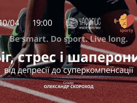 Лекторій Sporty: be smart. do sport. live long