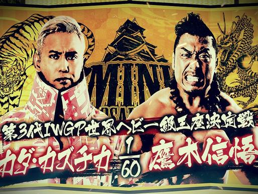 NJPW Dominion 6/6/2021