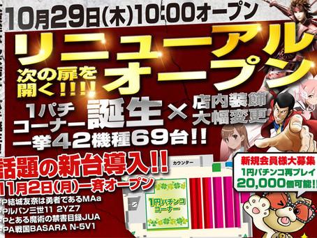 2020.10.29 ★リニューアルオープン★新台登場&1円パチンコ誕生