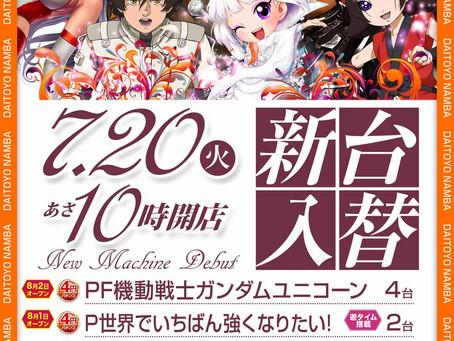 2021.7.20 大東洋なんば店 新台入替