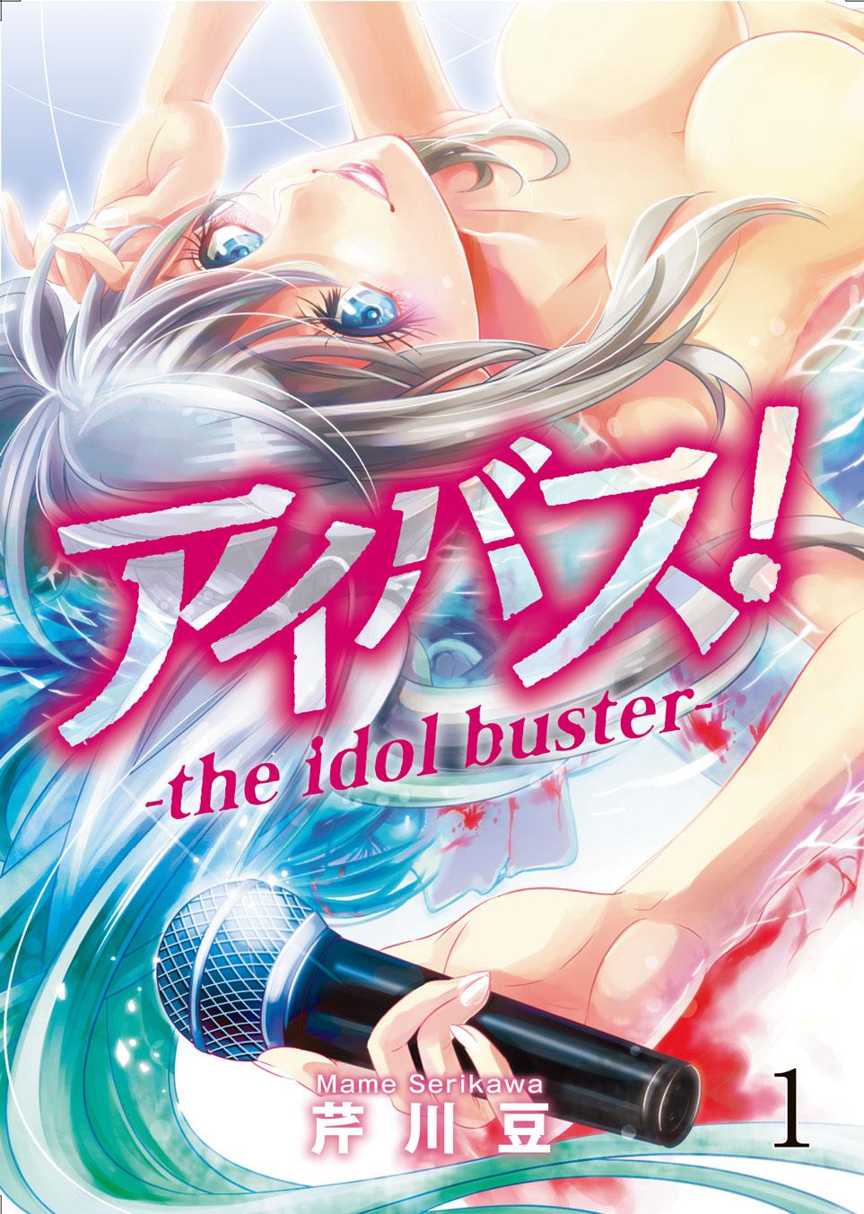 アイバス!-the idol buster-