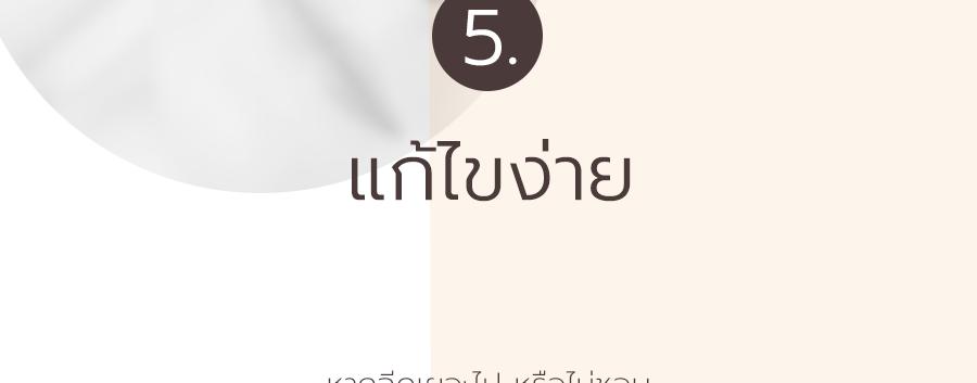 5. แก้ไขง่าย