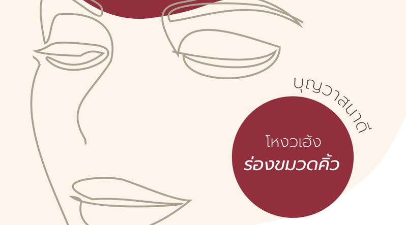 โหงวเฮ้งคิ้ว-ร่องขมวดคิ้ว ตามตำราการดู โหงวเฮ้งคิ้ว เป็นจุดที่สำคัญมากที่สุด ที่บ่งบอกถึงตัวตนของคนนั้นๆ และยังหมายถึง สติ หรือการรู้แจ้ง ลักษณะเด่น ไร้ริ้วรอย ไม่มีร่อง เรียบเนียน สดใส เป็นเนินรับกับโครงคิ้ว ลักษณะเหล่านี้บ่งถึงเป็นคนที่ฉลาด ใจกว้าง มองโลกในแง่ดี บุญวาสนาดี สุขภาพร่างกายแข็งแรง อายุยืนยาว ใครที่ประสบปัญหาการมีร่องหมวดคิ้วก็สามารถแก้ไขได้โดย ฉีดโบท็อกซ์บริเวณร่องขมวดคิ้วเพื่อลดริ้วรอย ที่บริเวณหัวคิ้วทำให้หน้าตาดูสดใสมากขึ้น และยังสามารถเสริมโหงวเฮ้งทางด้านบุญวาสนาอีกด้วย