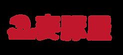 麥豚屋 logo_春大直_工作區域 1.png