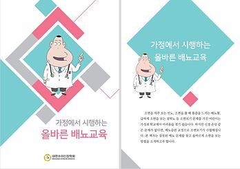 가정에서시행하는올바른배뇨교육_20181027.png