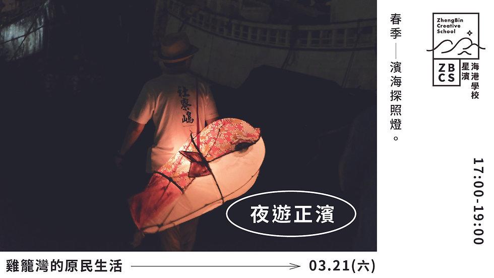 3/21(六) 走讀 |雞籠灣的原民生活