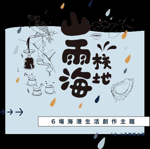 img_山雨海_Banner_Mobile.webp