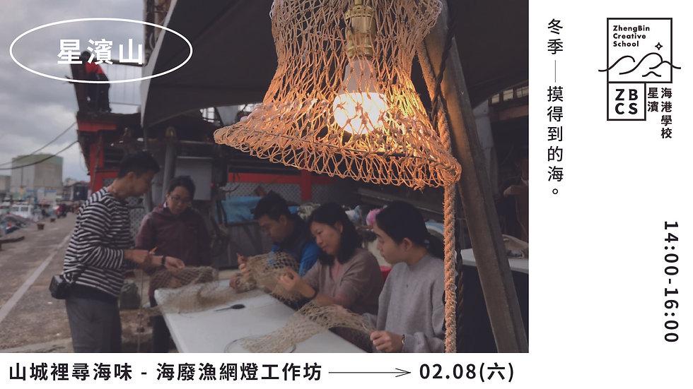 2/8(六) 工作坊 │山城裡尋海味 - 海廢漁網燈工作坊