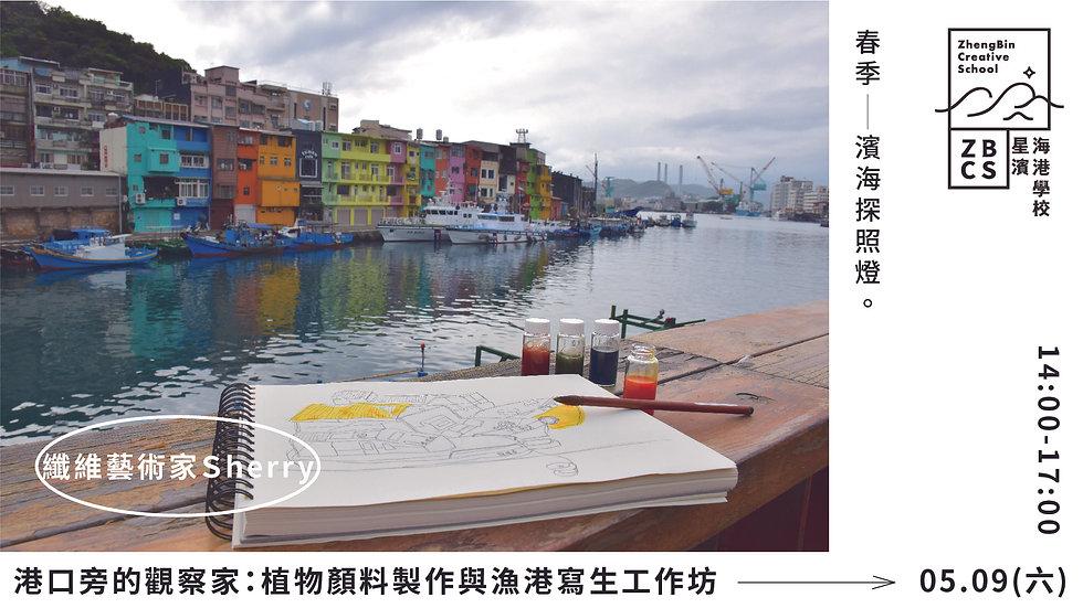 5/9(六) 工作坊 │港口旁的觀察家:植物顏料製作與漁船寫生工作坊