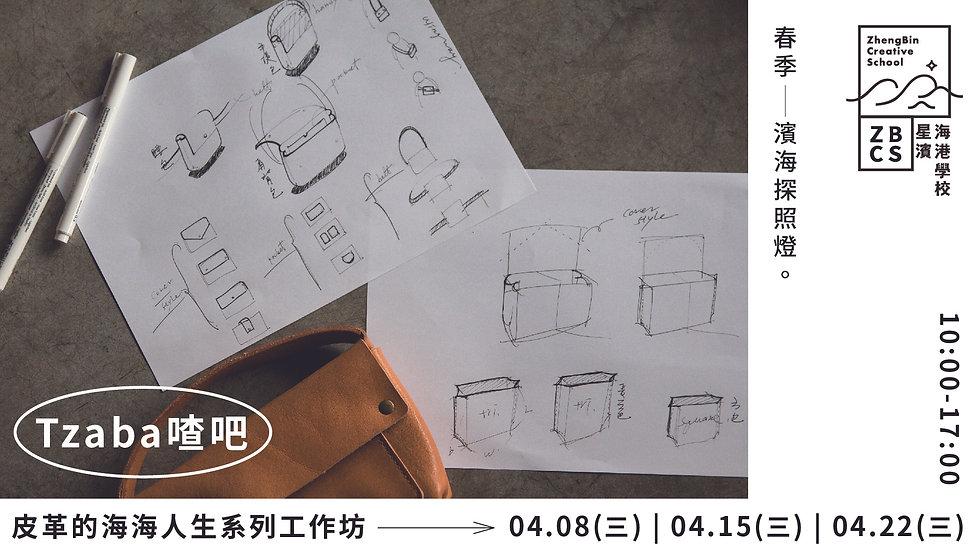 4/8(三)+4/15(三)+4/22(三) 工作坊 │ 皮革的海海人生系列工作坊