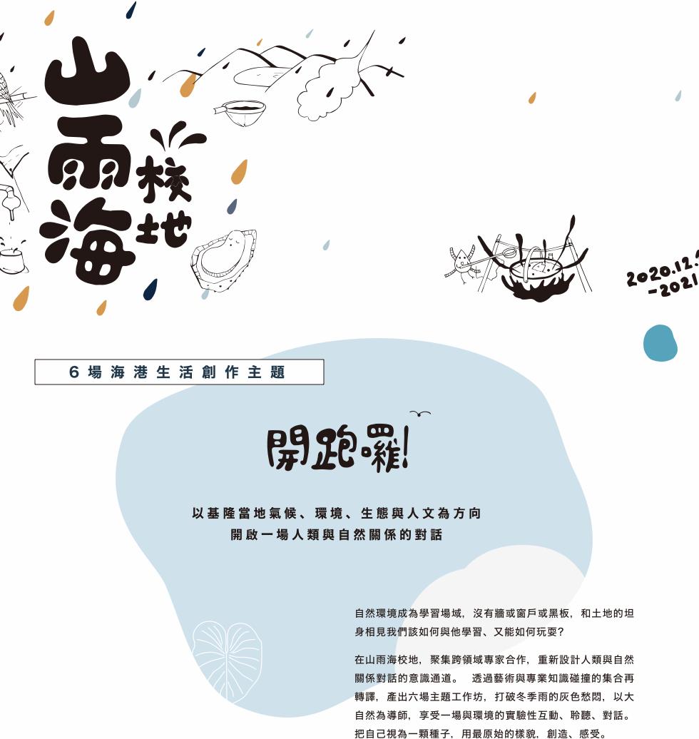 山雨海校地_活動頁_開頭.webp