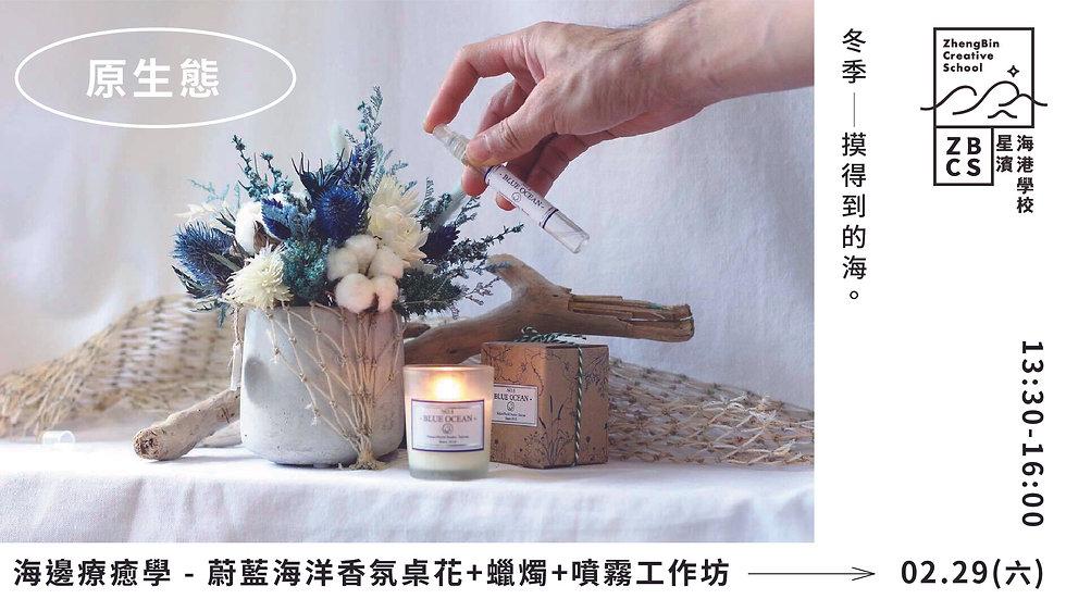 2/29(六) 工作坊 │海邊療癒學-蔚藍海洋香氛桌花+蠟燭+噴霧工作坊
