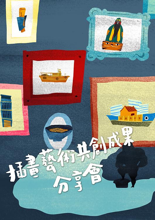 插畫家分享會.png