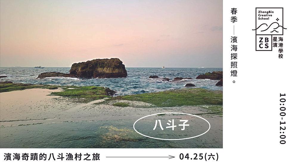 4/25(六) 走讀 │ 濱海奇蹟的八斗漁村之旅