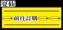 夏仙_前往訂購.png