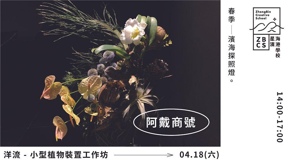 4/18(六) 工作坊 │ 洋流-小型植物裝置工作坊