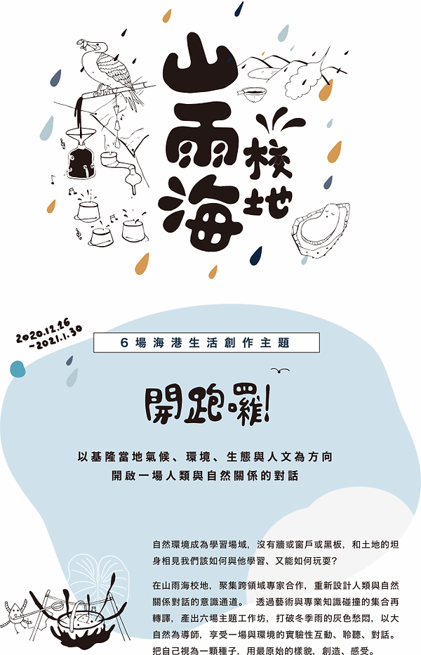img_山雨海活動頁_title_mobile.webp