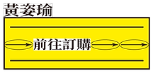黃姿瑜_前往訂購.png