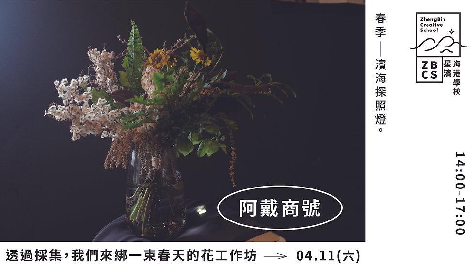 4/11(六) 工作坊 │ 透過採集,我們來綁一束春天的花工作坊