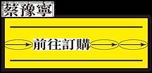 蔡豫寧_前往訂購.png