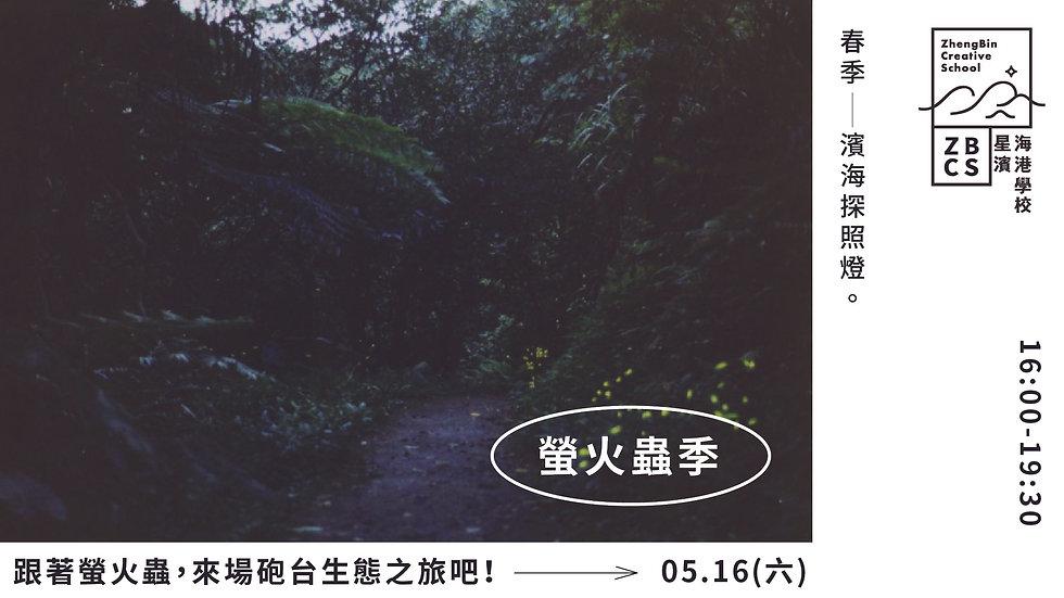 5/16(六) 走讀 │跟著螢火蟲,來場砲台生態之旅吧 !