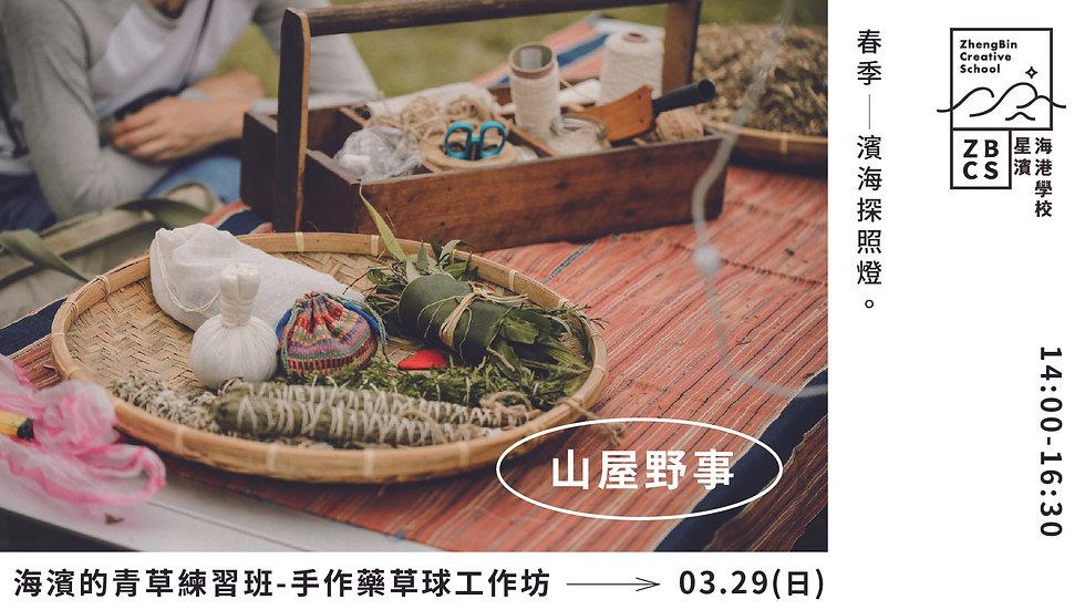 3/29(日) 工作坊 │海濱的青草練習班-手作藥草球工作坊