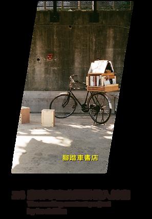Z4 合作展_腳踏車書店.png