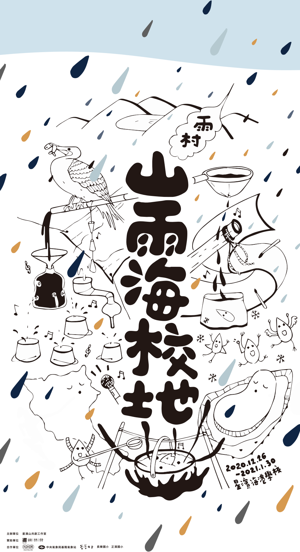 img_山雨海_poster.webp