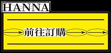 HANNA_前往訂購.png