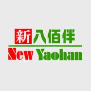 newyaohanbox.jpg