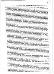 Боковы решение суда4.jpg