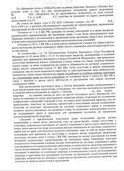 Решение Мирошникова2.jpeg
