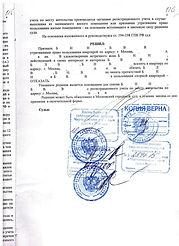 Боковы решение суда5.jpg
