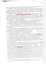 Боковы апеллопределение2.jpg