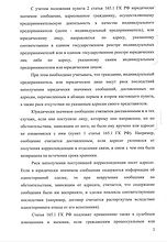 Бархатова решение суда2.jpeg