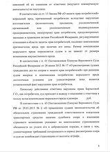 Бархатова решение суда6.jpeg
