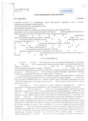 Боковы апеллопределение.jpg