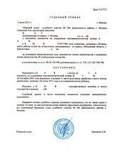 Давыдова судебный приказ.jpg