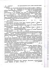 Газизуллин решение о лишении родит.прав2