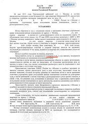 Решение Мирошникова.jpeg