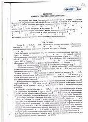 Боковы решение суда_edited.jpg