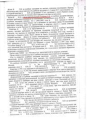 Боковы решение суда2.jpg