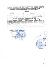Газизуллин решение о лишении родит.прав4
