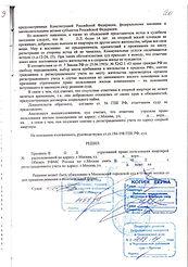 Баранов решение суда3.jpg