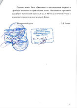 Бархатова решение суда8.jpeg