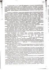 Баранов решение суда2.jpg