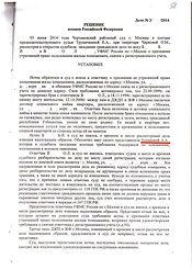 Баранов решение суда.jpg