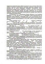 Давудова решение суда3.jpg