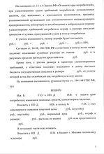 Бархатова решение суда7.jpeg